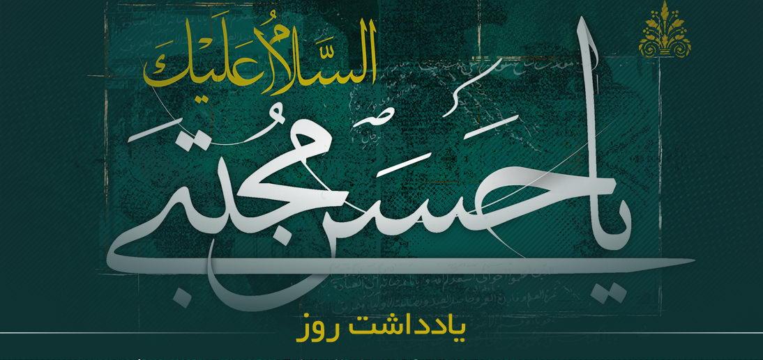 «تهدید زدایی» در سیرۀ امام مجتبی علیه السلام از منظر معظم له