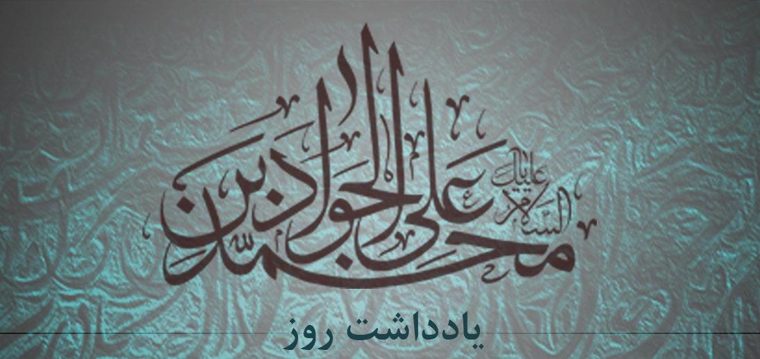 Общественная доктрина Имама Джавада (А) с точки зрения Аятоллы Макарим Ширази