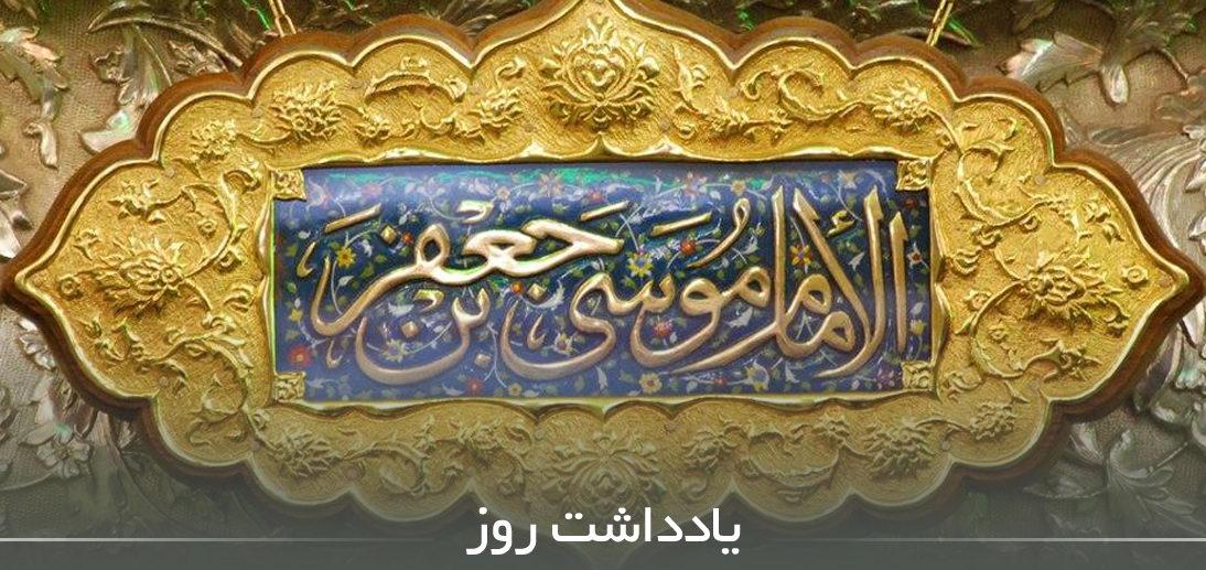 الزامات «تولید» در آموزه های امام کاظم(علیه السلام) از منظر معظم له