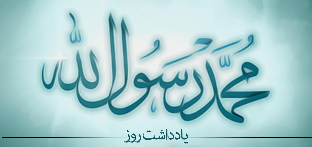 فضیلت و اعمال شب و روز عید مبعث از منظر معظم له