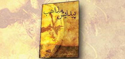 سیری در کتاب «پیدایش مذاهب» اثر ارزشمند حضرت آیت الله العظمی مکارم شیرازی
