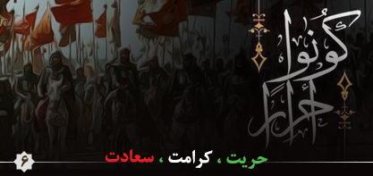 Un estudio sobre los aspectos anti-imperialistas del movimiento de Ashûra