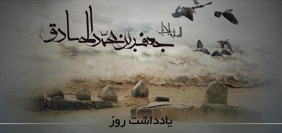 سیری در آموزه های اخلاقی امام صادق علیه السلام از منظر آیت الله العظمی مکارم شیرازی