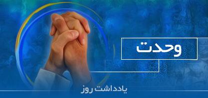 Unité islamique selon son éminence
