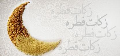 معظم لہ کی طرف سے زکات فطرہ اور ماه مبارک رمضان کے روزوں کے کفاره کی قیمت کا اعلان