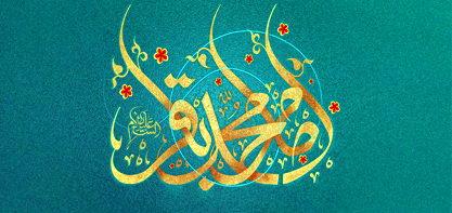 The Birthday Anniversary of Imam al-Baqir (as)