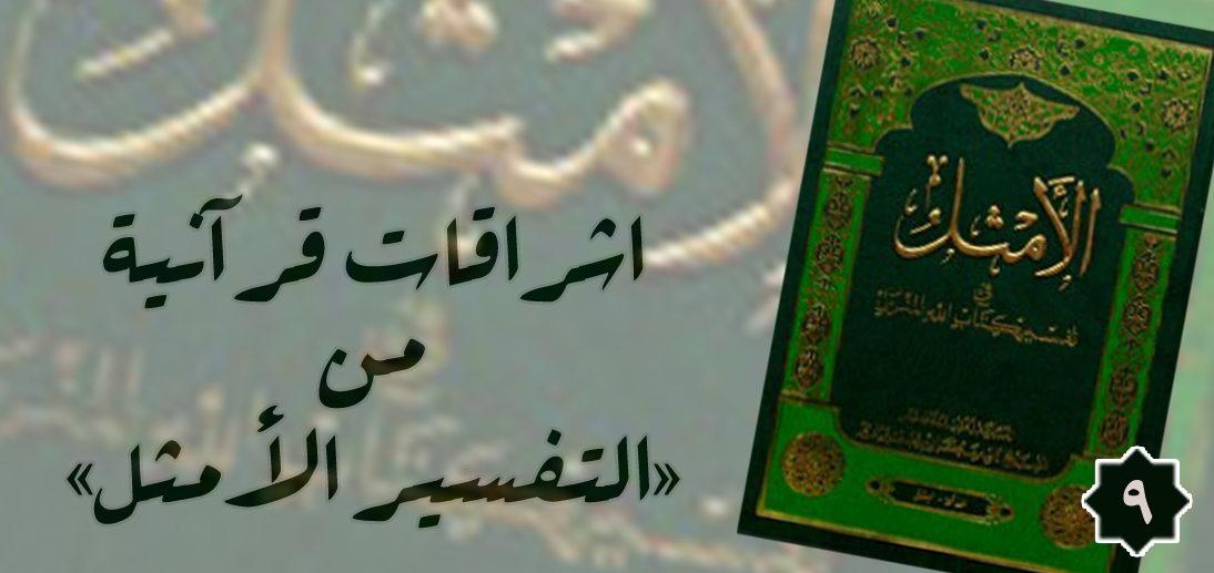 القرآن ومسألة الشفاعة
