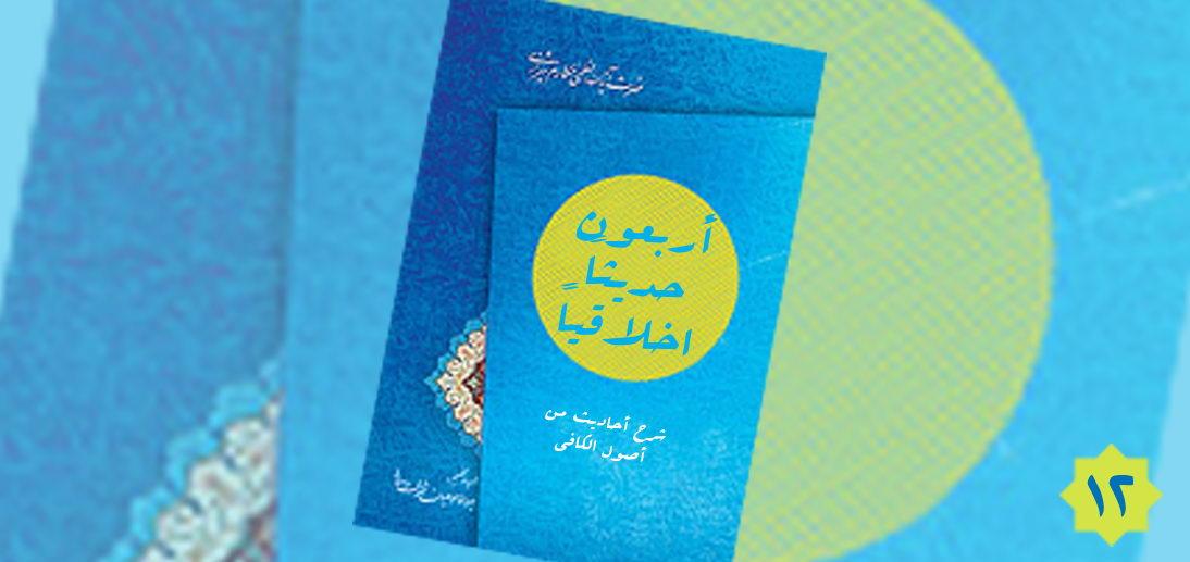 مقام اليقين عند الإمام علي (ع)