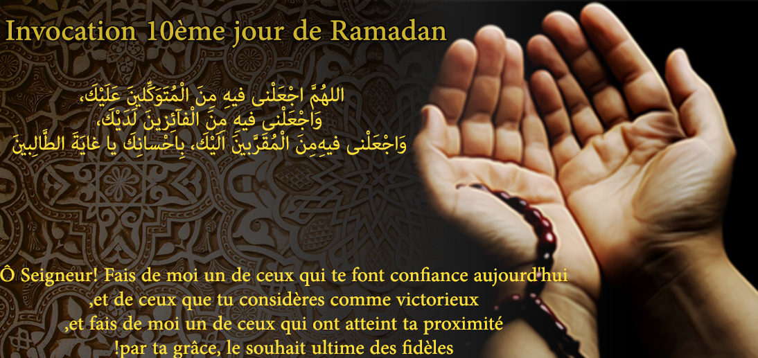 Invocation du 10ème jour de Ramadan