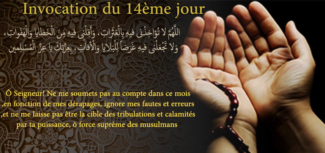 Invocation du 14ème jour du mois de Ramadan