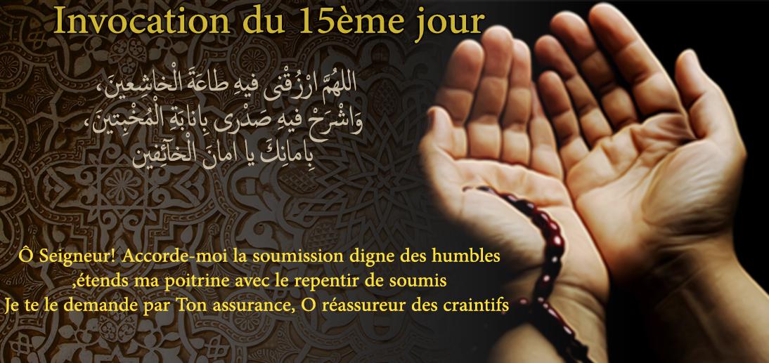 Invocation du 15ème jour du mois de Ramadan