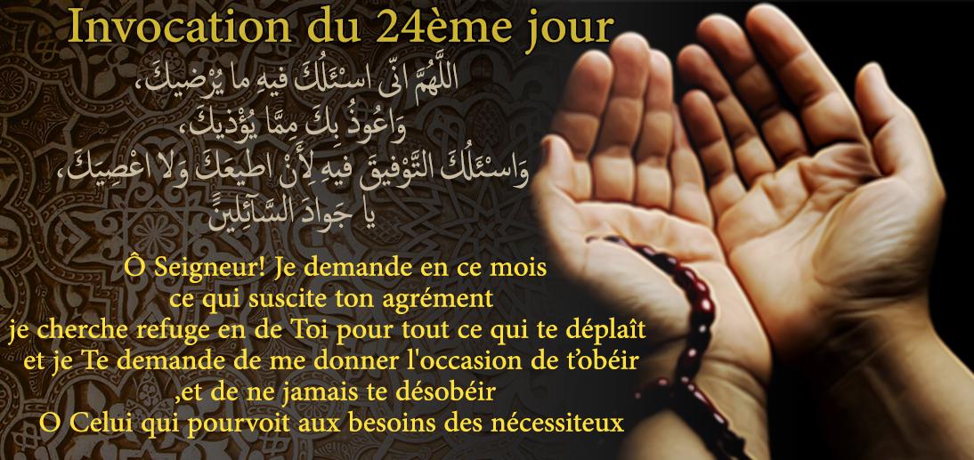 Invocation du 24ème jour du mois de Ramadan
