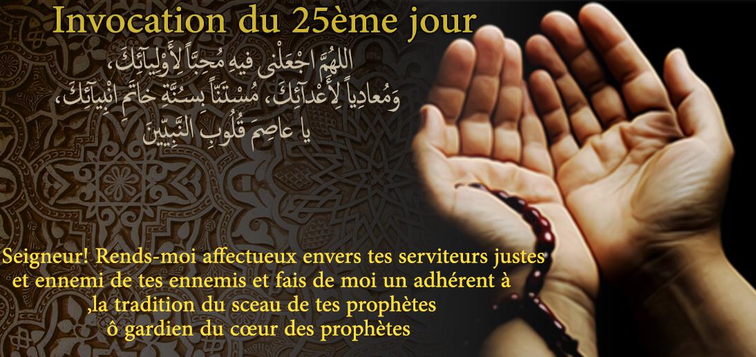 Invocation du 25ème jour du mois de Ramadan