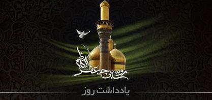 L'art de « maîtriser la colère» dans la conduite morale de l'Imam Kâzim (a.s)
