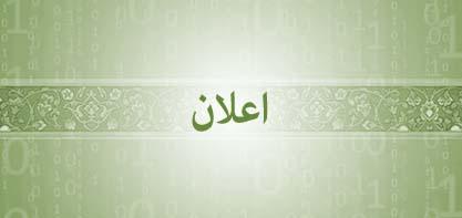 ایران میں ماہ مبارک رمضان کی پہلی تاریخ