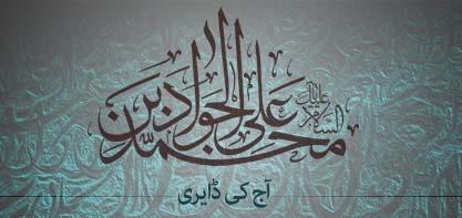 حضرت آیة اللہ العظمی مکارم شیرازی (مدظلہ) کے نظریہ کے مطابق امام جواد (علیہ السلام) کی تعلیمات میں غور وفکر