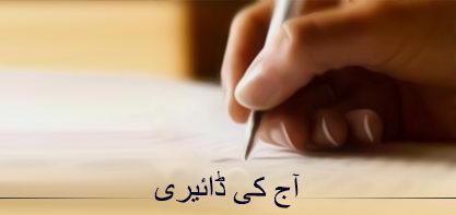 اسلام میں امربالمعروف اور نہی عن المنکر کی اہمیت