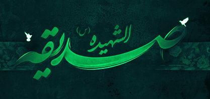 Собрание по трауру мученницы, мусульманки, ее святейшества Фатимы Захры (да благословит ее Аллах).