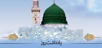 Размышления по поводу истинности «мабъаса» Посланника Аллаха (С) с точки зрения великого аятоллы Макарима Ширази.