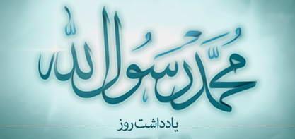 Цели пророческой миссии Мухаммада (ДБАР)
