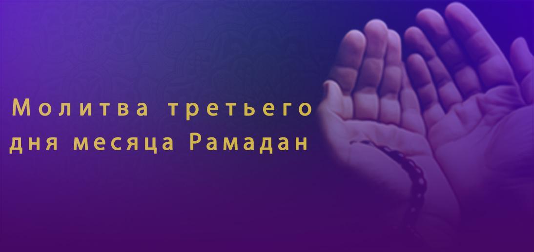 Аятолла Макарем Ширази. Толкование молитвы третьего дня месяца Рамадан