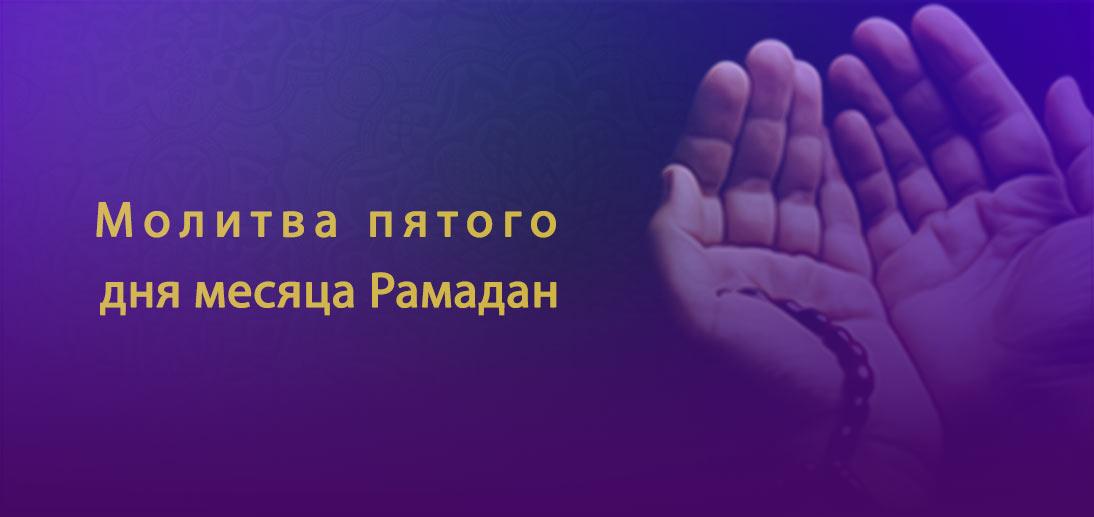 Аятолла Макарем Ширази. Толкование молитвы пятого дня месяца Рамадан