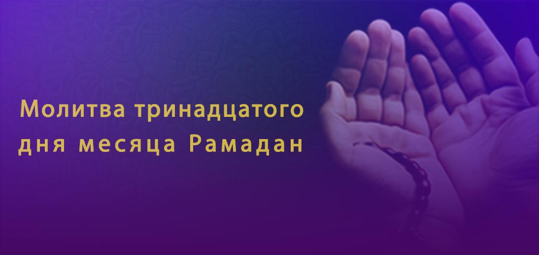 Аятолла Макарем Ширази. Толкование молитвы тринадцатого дня месяца Рамадан