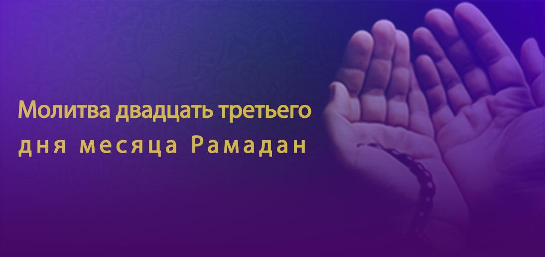 Аятолла Макарем Ширази. Толкование молитвы двадцать третьего дня месяца Рамадан
