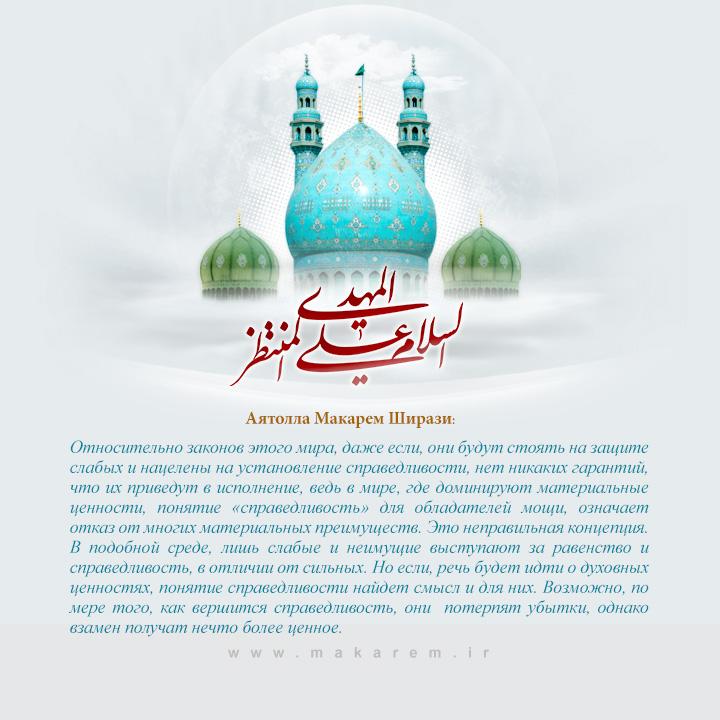 Хадисы об Имаме Махди (а)
