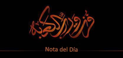 Una reflexión sobre el concepto de la Noche del Qadr (Noche del Decreto) desde el punto de vista del Ayatolá Makarem Shirazi