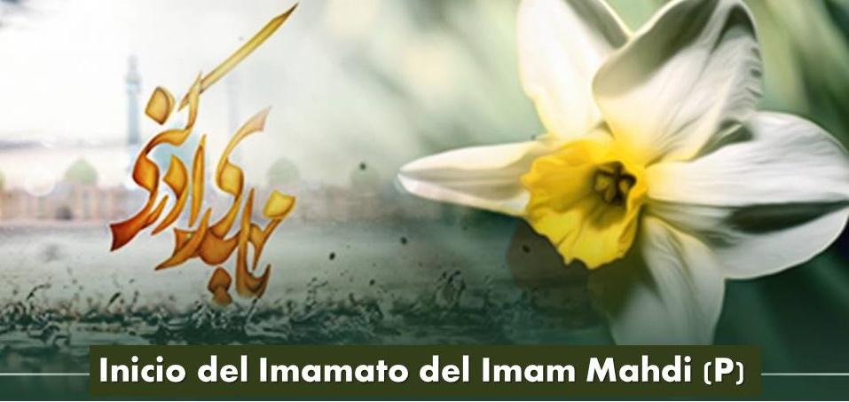 Inicio del Imamato del Imam Mahdi (P)