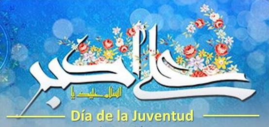 Nacimiento de Alí Akbar (P) y el día de la Juventud