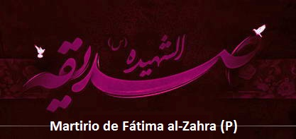 Consecuencias de oponerse al Wilayat de los Imames (P) desde la perspectiva de la honorable Fátima al-Zahra (P)