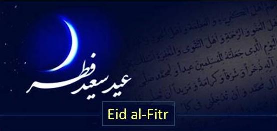 Una reflexión sobre las virtudes y bendiciones del Eid al-Fitr desde el punto de vista del Ayatolá Makarem Shirazi