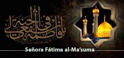 Virtudes y méritos de la honorable señora Ma'suma (P) desde el punto de vista del Ayatolá Makarem Shirazi