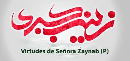 Virtudes de la honorable señora Zaynab (la paz sea con ella) desde el punto de vista del Ayatolá Makarem Shirazi
