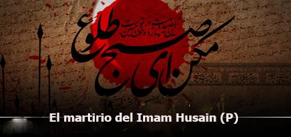 Lecciones del martirio del Imam Husain (P) en el día de Ashûra desde la perspectiva del Ayatolá Makarem Shirazi