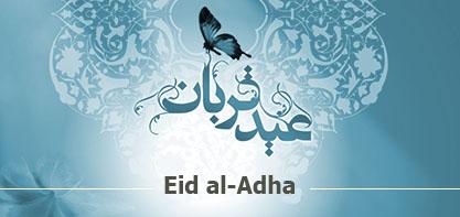 La filosofía del Eid al-Adha desde el punto de vista del Ayatolá Makarem Shirazi