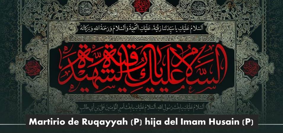 Historia del martirio de Ruqayyah hija del Imam Husain (P)