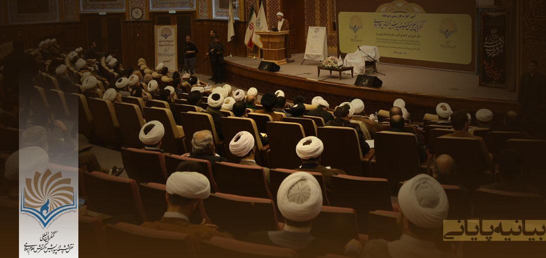 بیانیه پایانی کنگره بینالمللی نقش شیعه در پیدایش و گسترش علوم اسلامی