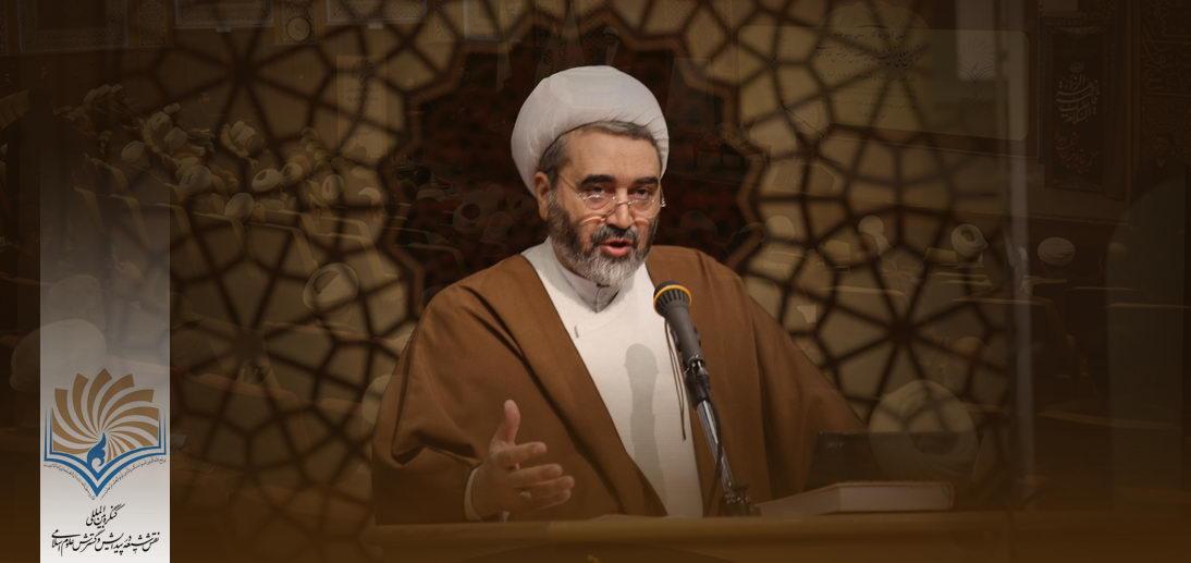 Discours de Hujjatoleslam Rezāī Esfahanī