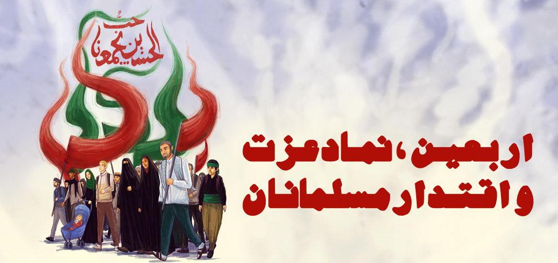 اربعین، نماد عزت و اقتدار مسلمانان