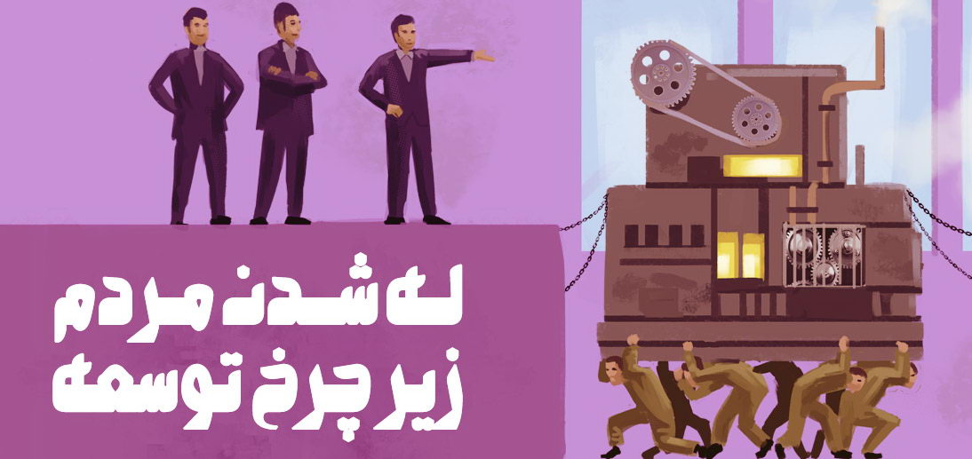 له شدن مردم زیر چرخ توسعه