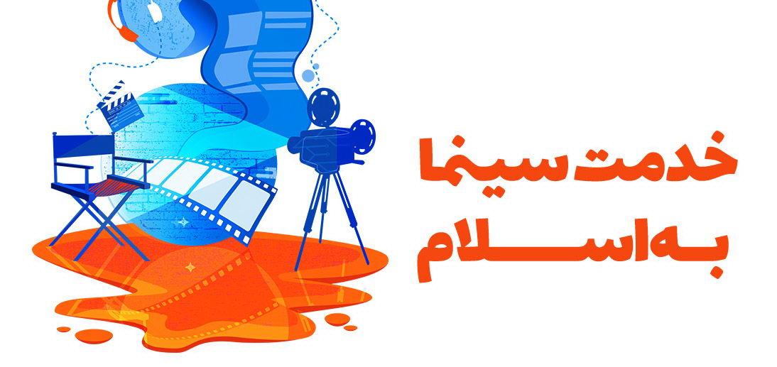 خدمت سینما به اسلام