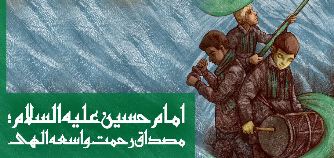امام حسین(علیه السلام)؛ مصداق رحمت واسعه الهی
