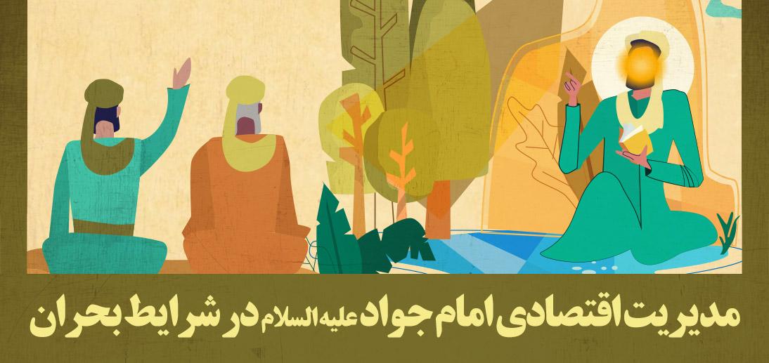 مدیریت اقتصادی امام جواد علیه السلام در شرایط بحران