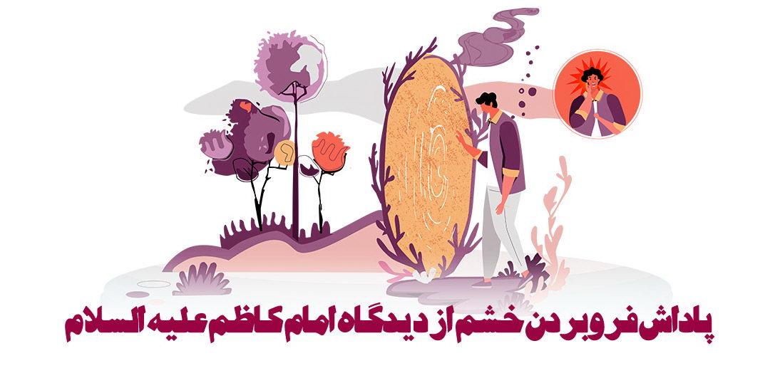 پاداش فروبردن خشم از دیدگاه امام کاظم علیه السلام