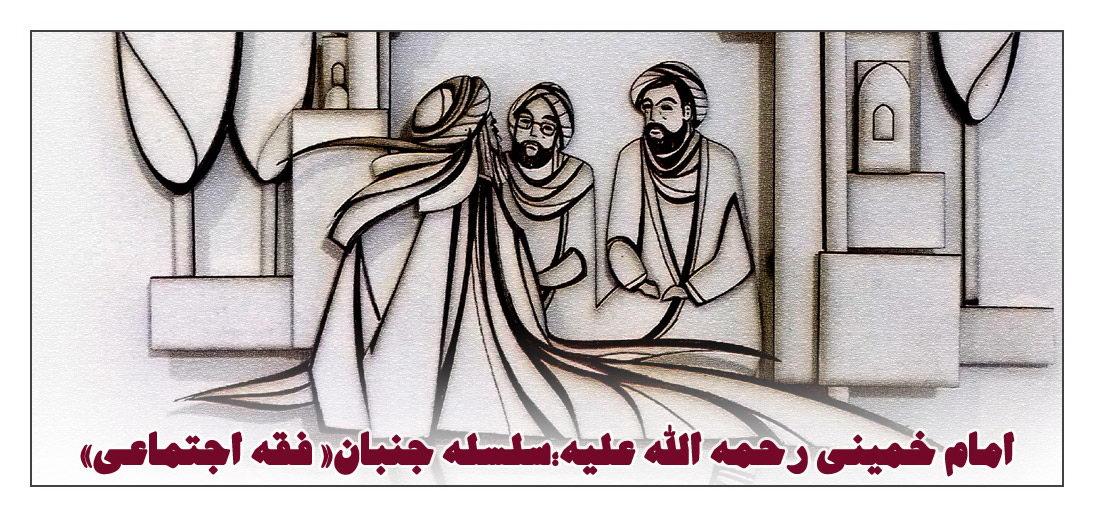 امام خمینی رحمه الله علیه؛ سلسله جنبان «فقه اجتماعی»