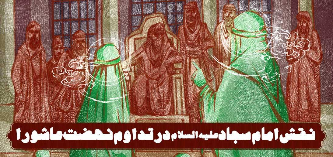 نقش امام سجاد (علیه السلام) در تداوم نهضت عاشورا