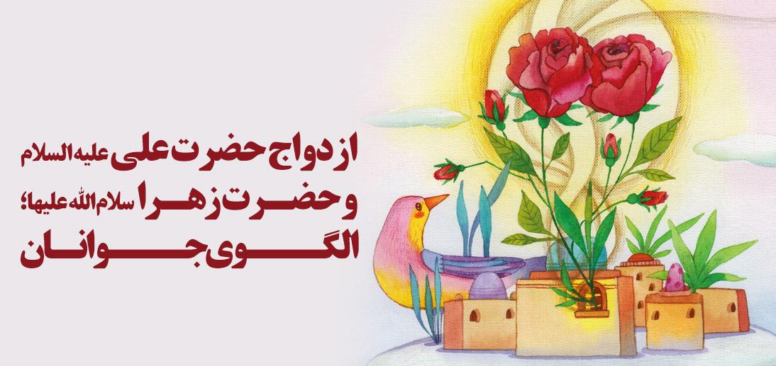 ازدواج حضرت علی و حضرت زهرا علیهما السلام؛ الگوی جوانان
